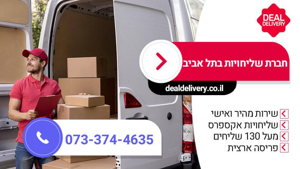 חברת שליחויות בתל אביב